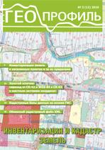 Геопрофиль №3/2010. Инвентаризация и кадастр земель